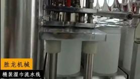 桶装湿巾灌装封口旋盖生产流水线